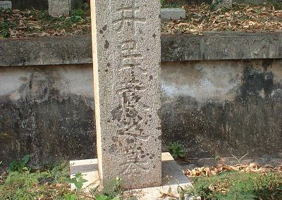 Japanese_grave_in_the_Hong_Kong_Cemetery